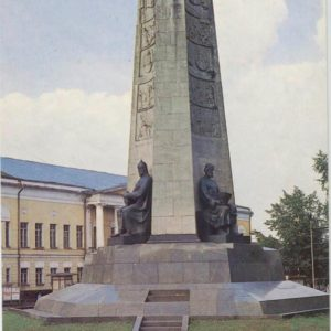 Monument in honor of the 850th anniversary of the city. Vladimir, 1986