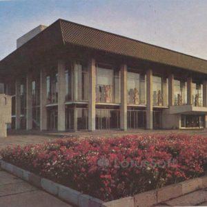 Regional Drama Theater. Lunacharsky. Vladimir, 1986