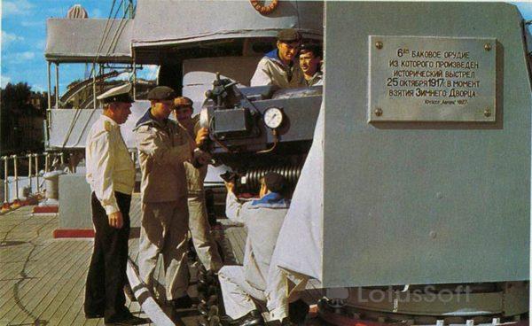 """Флотские будни авроровцев. Крейсер """"Аврора"""", 1977 год"""