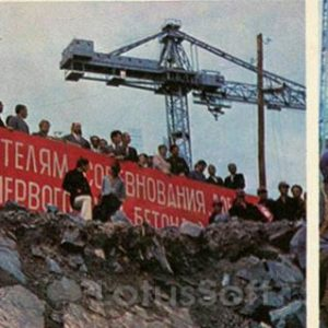 The rally dedicated to the laying of the first cubic meter of concrete. Zeya HPP, 1978