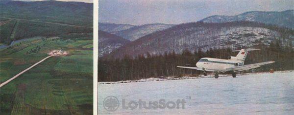 Аэропортв городе Зея. Зейская ГЭС, 1978 год