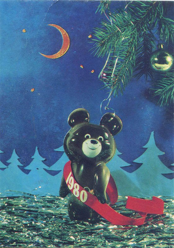 Happy New Year 1979