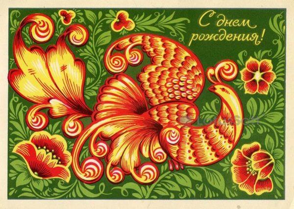 Postcard Happy Birthday, 1972