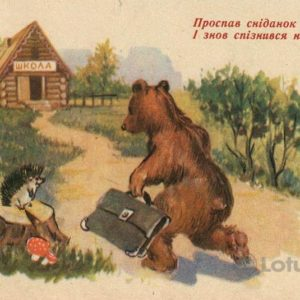 Card for kids, 1955