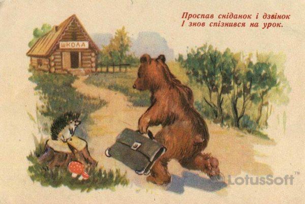 Открытка для детей, 1955 год