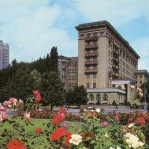 """""""Kharkiv"""" hotel. Kharkov, 1985"""