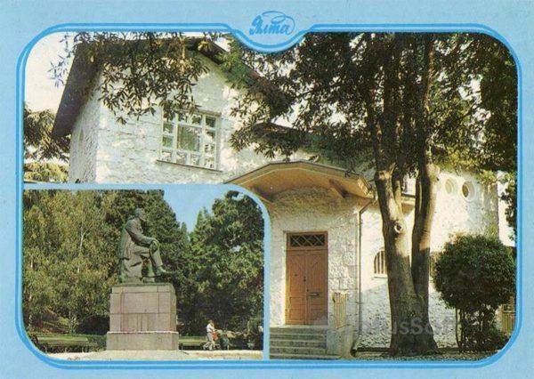 Дом-музей А.П. Чехова. Крым, 1987 год