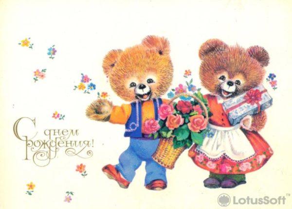 С днем рожденья, 1984 год