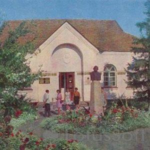 Museum of Nikolai Gogol. Mirgorod, 1972