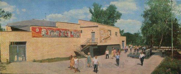 """Resort """"Mirgorod"""". Summer cinema. Mirgorod, 1972"""