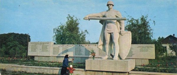 Pos. Teofopol. The memorial complex in honor of soldiers who died during the war, in 1978