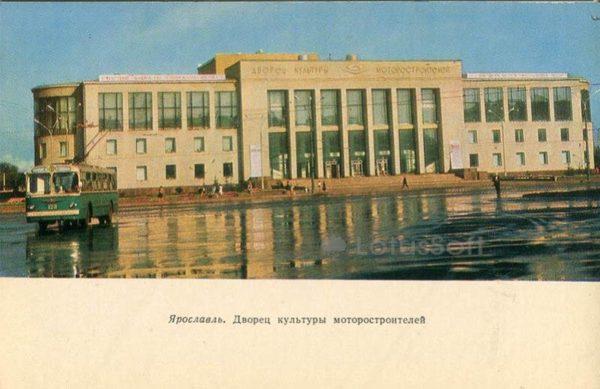 Дворец культуры моторостроителей. Ярославль, 1972 год