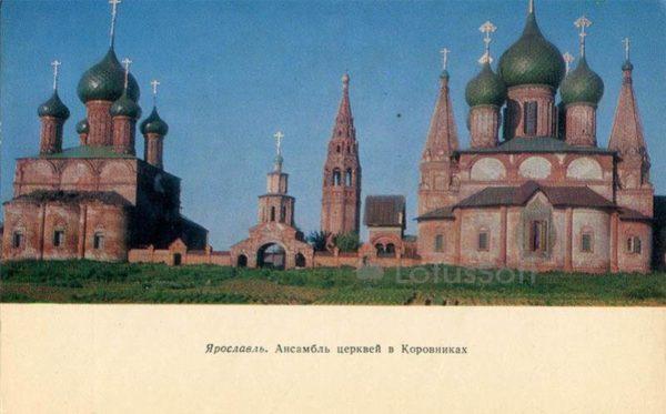 Ансамбль церквей в Коровниках. Ярославль, 1972 год