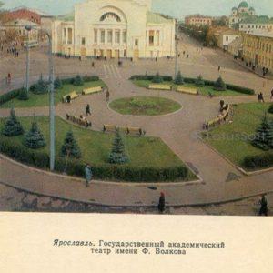 Государственный академический театр им. Ф. Волкова. Ярославль, 1972 год
