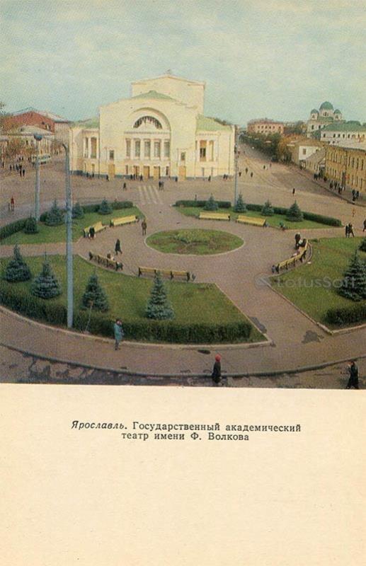 State Academic Theater. F. Volkov. Yaroslavl, 1972