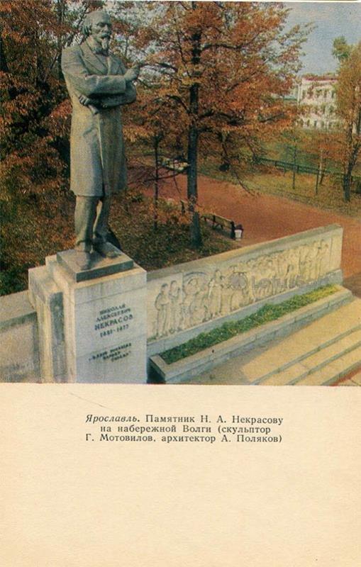Памятник Н.А. Некрасову. Ярославль, 1972 год