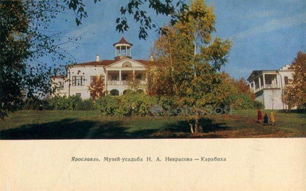 Музей-усадьба Н.А. Некрасова. Карабиха, 1972 год