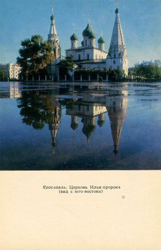 Church of Elijah the Prophet. Yaroslavl, 1972