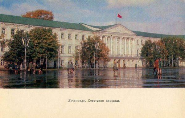 Советская площадь. Ярославль, 1972 год