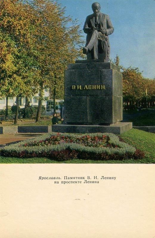 Памятник В.И. Ленину. Ярославль, 1972 год