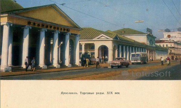 Торговые ряды XIX век. Ярославль, 1972 год