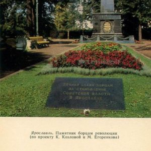 Monument to the fighters of the revolution. Yaroslavl, 1972