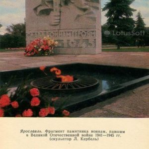Framgment monument to soldiers who died in World War II. Yaroslavl, 1972