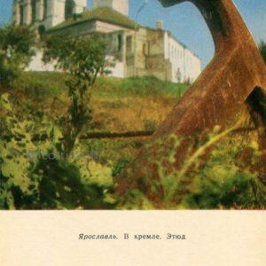 In the Kremlin. Yaroslavl, 1972