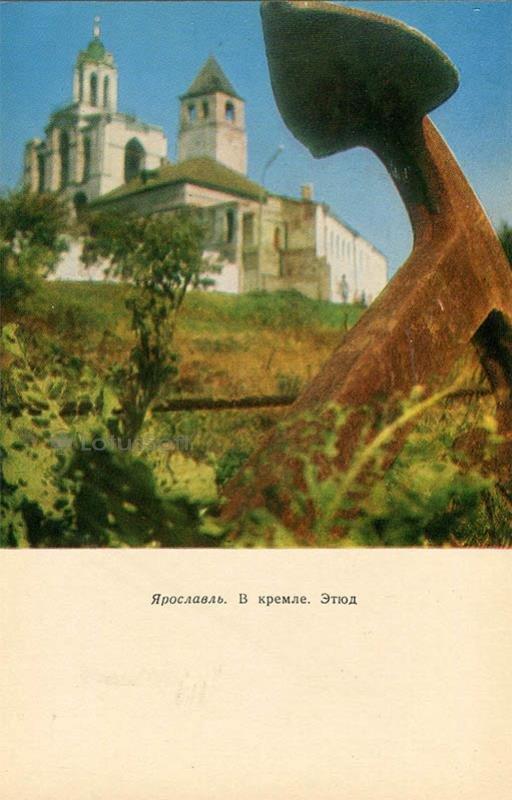 В кремле. Ярославль, 1972 год