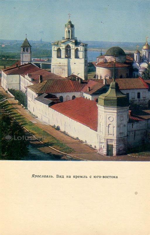 Вид на кремль с юго-востока. Ярославль, 1972 год