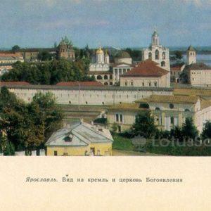 Вид на кремль и церковь Богоявления. Ярославль, 1972 год