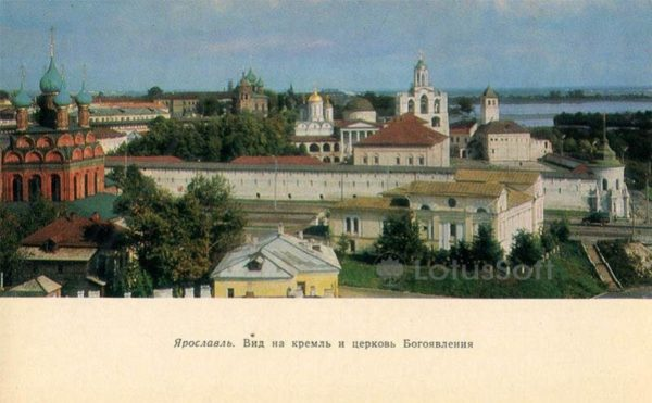 View of the Kremlin and the Church of the Epiphany. Yaroslavl, 1972