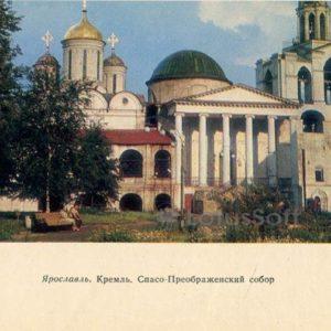 Kremlin. Transfiguration Cathedral. Yaroslavl, 1972