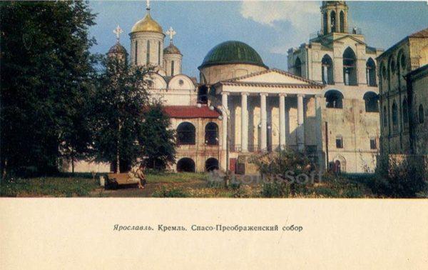 Кремль. Спасо-Преображенский собор. Ярославль, 1972 год