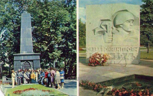 Памятник жертвам белогвардейского мятежа 1918 года. Ярославль, 1973 год