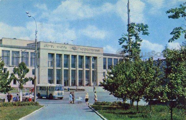 Дворец культуры Ярославского ордена Ленина Моторостроительного завода. Ярославль, 1973 год