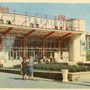 """Кинотеатр """"Украина"""". Луганск, 1968 год"""