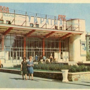 "Cinema ""Ukraine"". Lugansk, 1968"