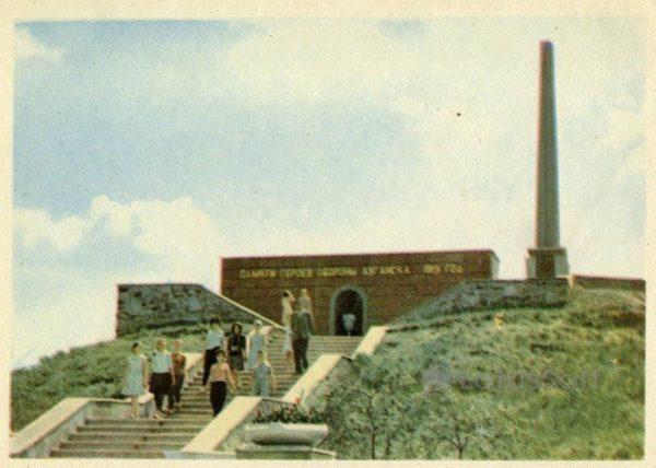 Обелиск пямяти героев обороны Луганска в 1919 году. Луганск, 1968 год