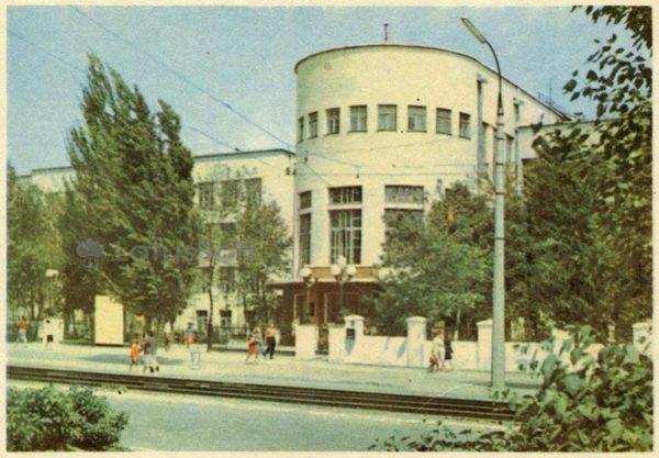 Педагогический институт имени Т.Г. Шевченко. Луганск, 1968 год