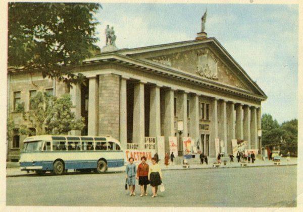 Музыкально-драматический театр им. Островского. Луганск, 1968 год