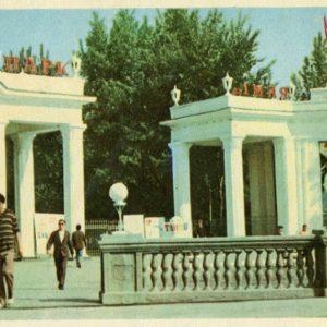 Вход в парк имени 1 мая. Луганск, 1968 год