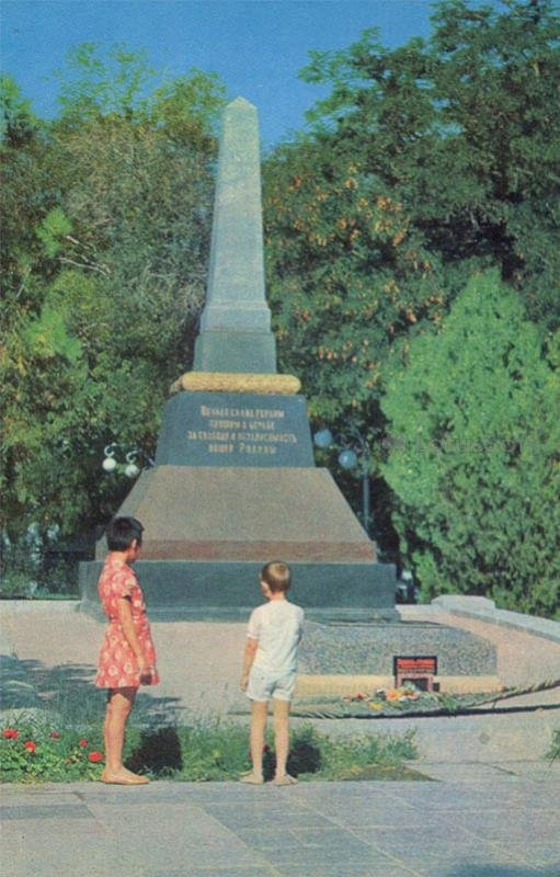 Fraternal garden. Monument to soldiers killed in the Great Patriotic War. Astrakhan, 1970