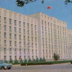 Здание Краевого совета депутатов трудщихся. Краснодар, 1971 год