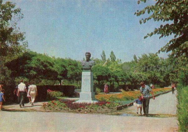 Children's park them. YM Sverdlov. Krasnodar, 1971