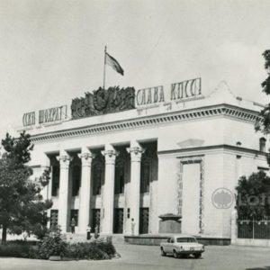 Здание Президиума Верховного Совета и Совета Министров Туркменской ССР. Ашхабад, 1979 год