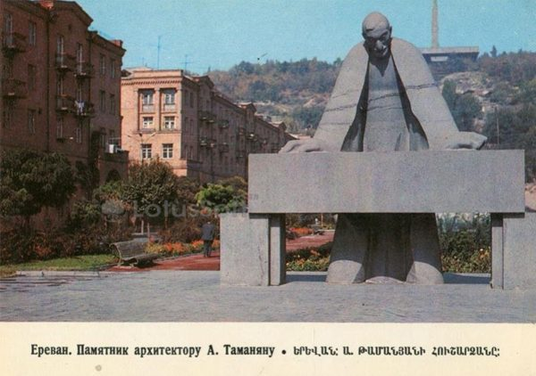 Памятник архитектору А. Таманяну. Ереван, 1983 год