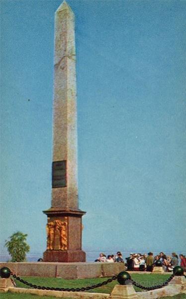 Obelisk of Kuzma Minin and Dmitry Pozharsky. Nizhny Novgorod, Gorky), 1970