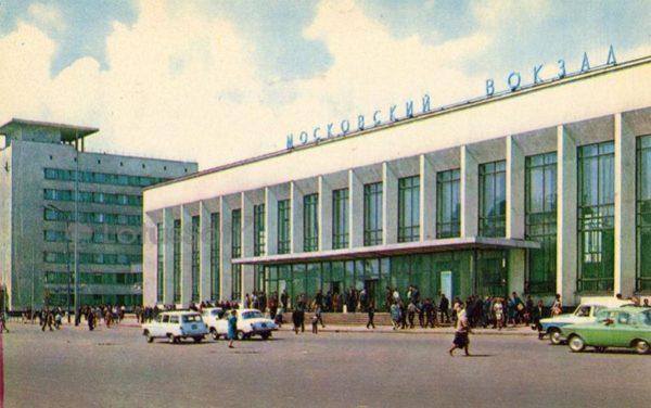 Train Station. Nizhny Novgorod, Gorky), 1970