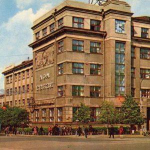 Дом Связи. Нижний Новгород, Горький), 1970 год